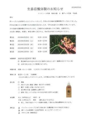 201909生姜収穫体験申込書おもて.jpg