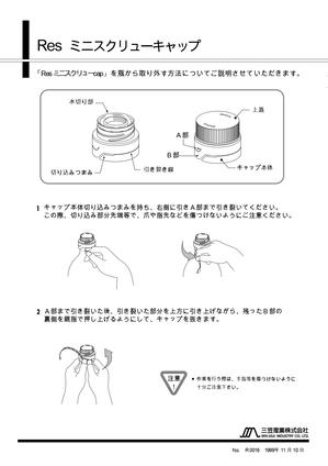 Res-ミニS取説・ラベル用-1_page-0001.jpg