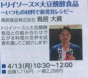 202002 NHK文化センター大豆醗酵食品.jpg