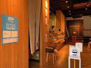 GOTO地域共通クーポン店内写真①.jpg