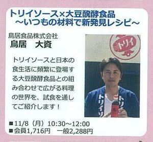 202109 NHK文化センター掲載.jpg